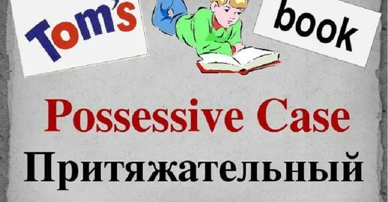 Possessive case упражнения
