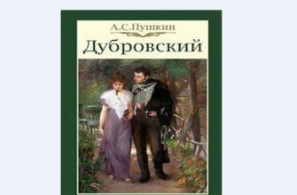 Повесть «Дубровский»