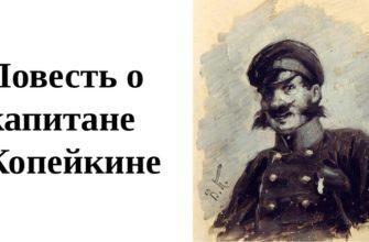 «Повесть о капитане Копейкине»