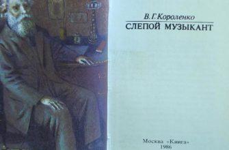 Повесть Короленко «Слепой музыкант»