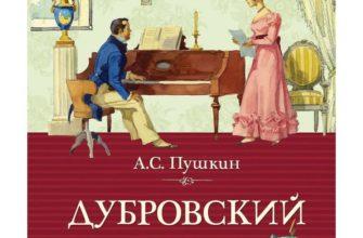 Повесть Пушкина «Дубровский»