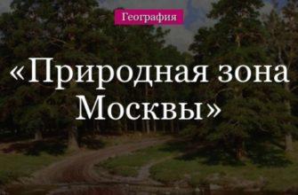 Природная зона Москвы