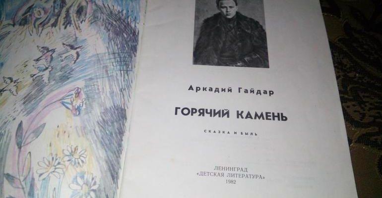Произведение Аркадия Гайдара «Горячий камень»