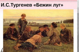 Произведение «Бежин луг»