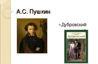Произведение «Дубровский» Пушкина.