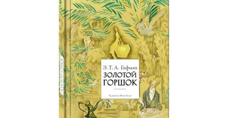 Произведение Гофмана «Золотой горшок»