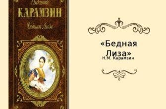 Произведение Карамзина «Бедная Лиза»