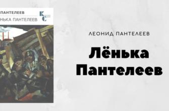 Произведение Леонида Пантелеева «Ленька Пантелеев»