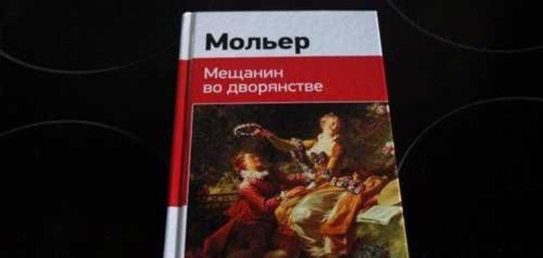 Произведение Мольера «Мещанин во дворянстве»