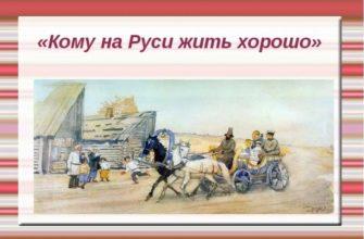 Произведение Н. А. Некрасова «Кому на Руси жить хорошо»