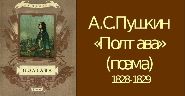 Произведение «Полтава» Александра Пушкина