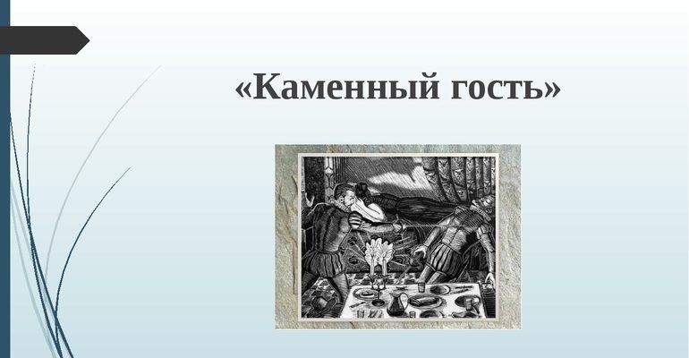 Произведение Пушкина «Каменный гость»