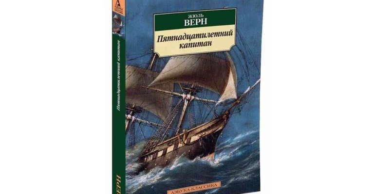Пятнадцатилетний капитан читать