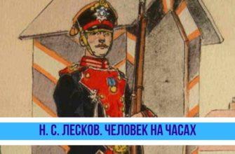 Рассказ «Человек на часах» Лескова
