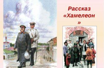 Рассказ «Хамелеон» А. Чехова