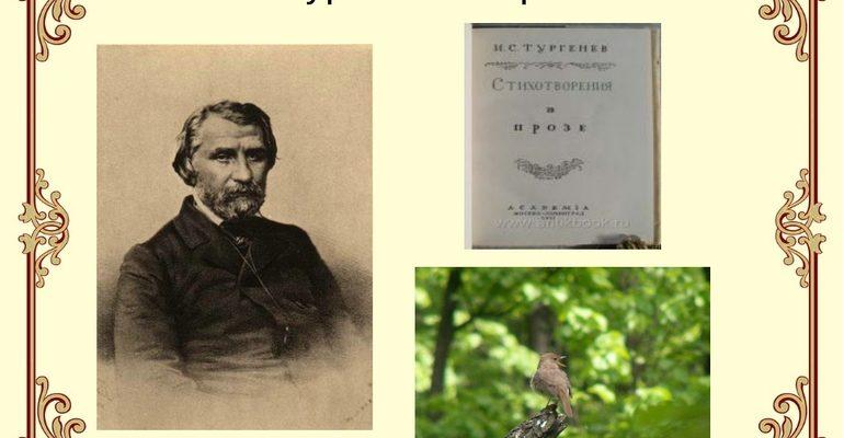 Рассказ И. С. Тургенева «Воробей»
