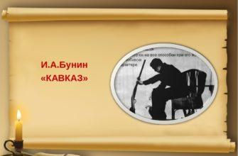 Рассказ «Кавказ»