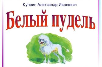 Рассказ Куприна «Белый пудель»