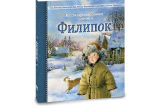 Рассказ Л. Н. Толстого «Филипок»