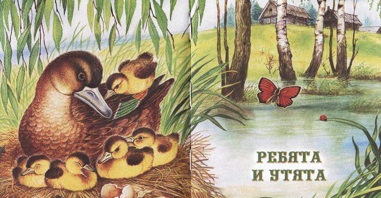 Рассказ «Ребята и утята» Михаила Пришвина