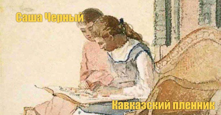 Рассказ Саши Черного «Кавказский пленник»