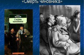 Рассказ «Смерть чиновника» Антона Чехова