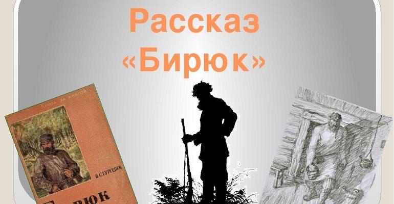 Рассказ Тургенева «Бирюк»