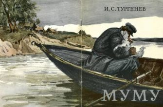 Рассказа Тургенева «Муму»