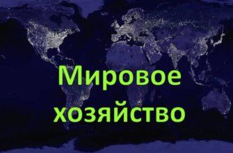 Развитие мирового хозяйства