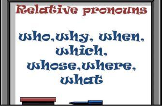 Relative pronouns упражнения