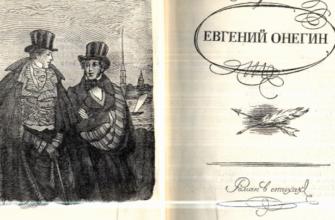 Роман Александра Сергеевича Пушкина «Евгений Онегин»