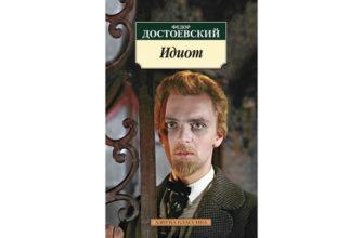 Роман Достоевского «Идиот»