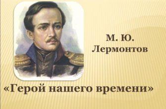 Роман «Герой нашего времени»