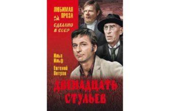 Роман Ильфа и Петрова «Двенадцать стульев»