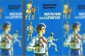 Роман Крапивина «Мальчик со шпагой»