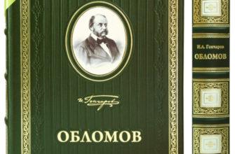 Роман «Обломов»