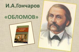 Роман «Обломов» Гончарова