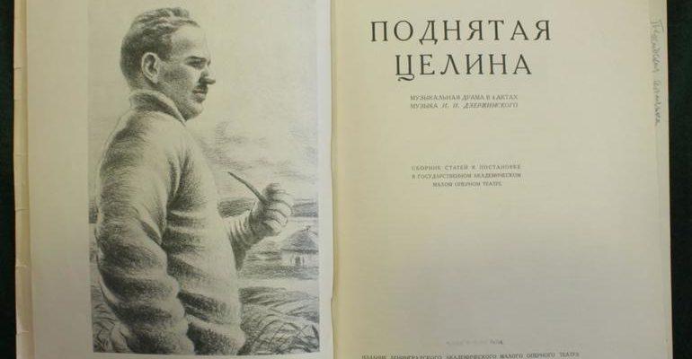 Роман «Поднятая целина»