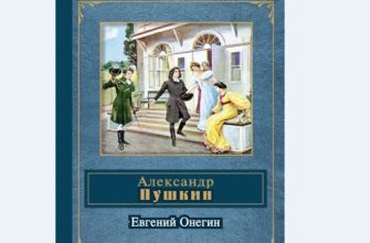 Роман Пушкина «Евгений Онегин»