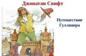 Роман «Путешествие Гулливера»