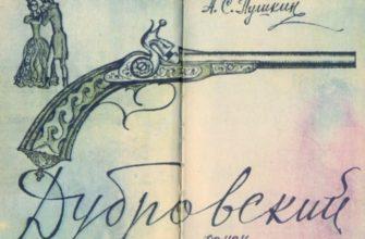 Роман «Владимир Дубровский»