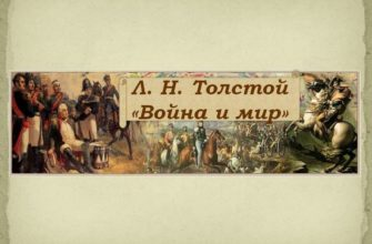 Роман «Война и мир»
