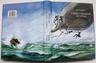 Романа «Таинственный остров» Жюля Верна