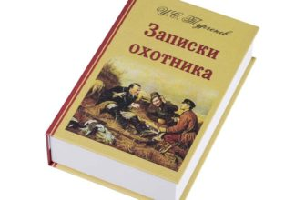 Сборник рассказов «Записки охотника»