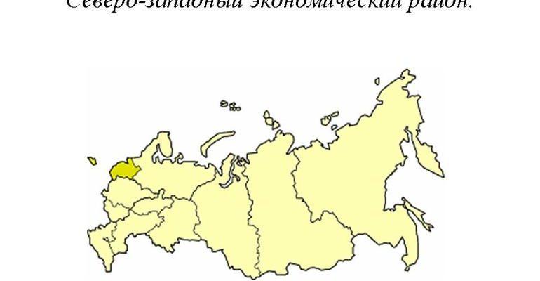 Северо западный экономический район