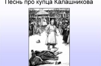 Сказа «Песнь про купца Калашникова»