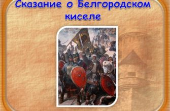 «Сказание о белгородском киселе»