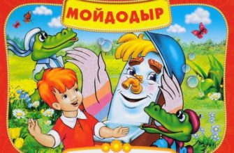 Сказка Чуковского «Мойдодыр»