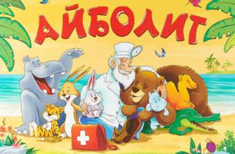 Сказка «Доктор Айболит» Корнея Чуковского