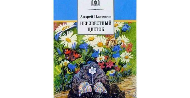 Сказка «Неизвестный цветок» Андрея Платонова